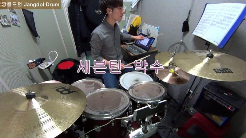 세븐틴(SEVENTEEN)-박수(CLAP) / 짱돌드럼 Jangdol Drum (드럼커버 Drum Cover, 드럼악보 Drum Score)