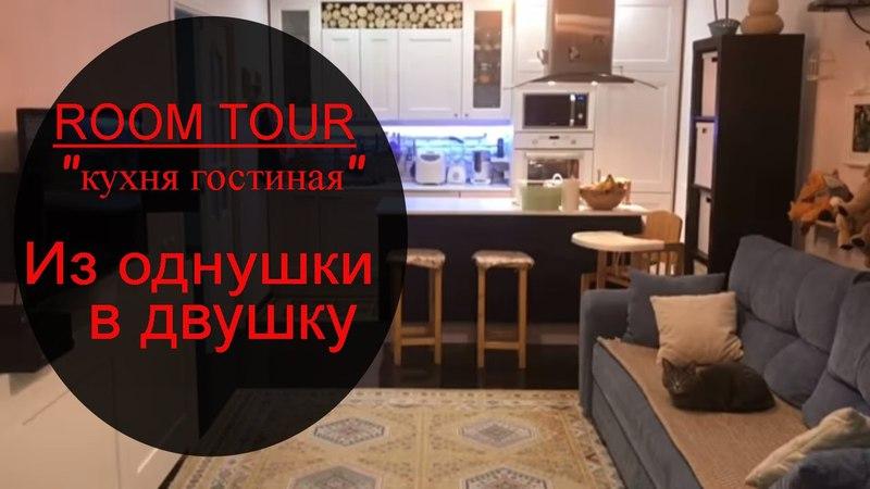 Room tour. Кухня-гостиная. Переделка в двушку из однушки. Однокомнатная квартира.