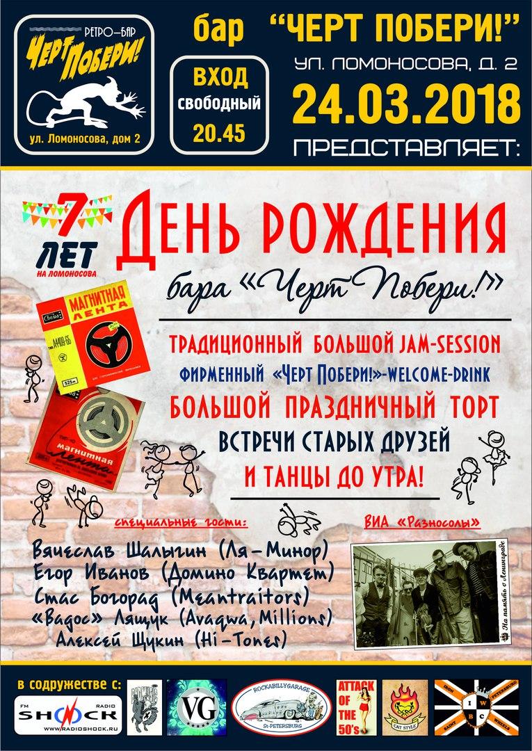 """24.03 День Рождения бара """"Черт Побери!"""""""