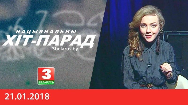 Нацыянальны хіт-парад 21.01.2018