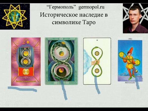 Исторические истоки символики Таро.
