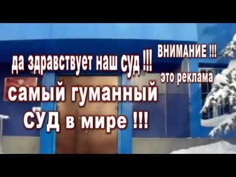 СУД-карающей Системы. Николаевск-на-Амуре. часть 1