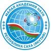 Малая академия наук РС(Я)
