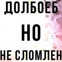 Арсений Андреев