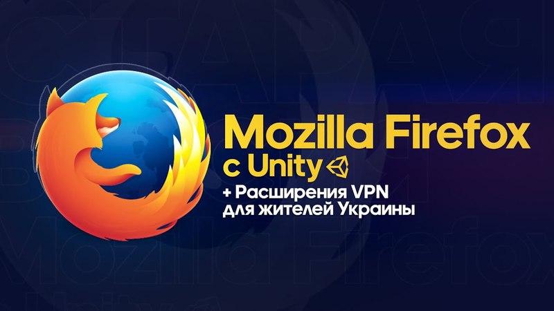 Mozilla Firefox с Unity Расширения VPN для жителей Украины