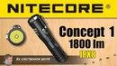✓ Фонарь Nitecore Concept 1🔦 Сравнение с Nitecore HC33 HC50 Fenix PD35 👎