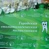Стоматологическая поликлиника Петрозаводск