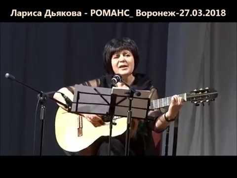 Лариса Дьякова. РОМАНС_ Воронеж-27.03.2018
