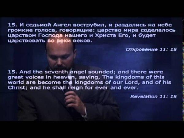 26. Откровение труб: 6. - Проповедь Виталия Олийника. 11.13.2010