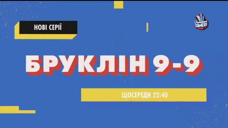 Paramount Comedy Україна - Промо та міжпрограмні заставки 2