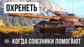 Я ОХРЕНЕЛ, ОЧЕНЬ РЕДКИЙ СЛУЧАЙ В WOT - СОЮЗНИКИ ПОМОГАЮТ ТАЩИТЬ БОЙ! #worldoftanks #wot #танки — [ http://wot-vod.ru]