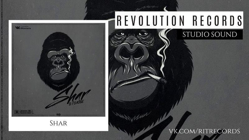 Shar - В голове (Revolution Records )