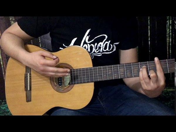 Как играть: ЧЕРЕДА - КИСКИ, МАЛЫШКИ на гитаре (Полный Разбор Песни)