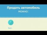 ☎️ +79922229907 Авто Выкуп 24/7 🚗 Пермский край