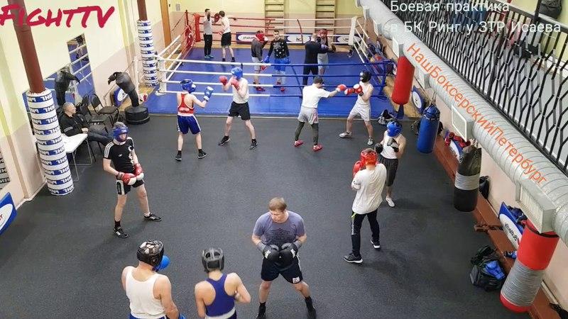 Боевая практика в клубе Ринг у ЗТР Исаева Ямбург Кингисепп
