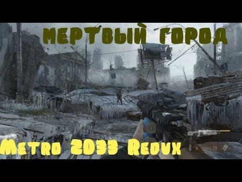 Похождение Metro 2033 Redux 3 (мертвый город)