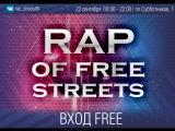 Фестиваль RAP OF FREE STREETS новость