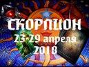 Скорпион. Таро прогноз с 23 по 29 апреля 2018 г. Гадание на картах Таро.