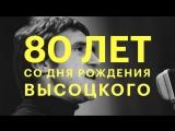 80 лет со дня рождения Владимира Высоцкого