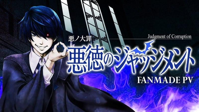 【KAITO】悪徳のジャッジメント Judgment of Corruption【Fanmade PV】