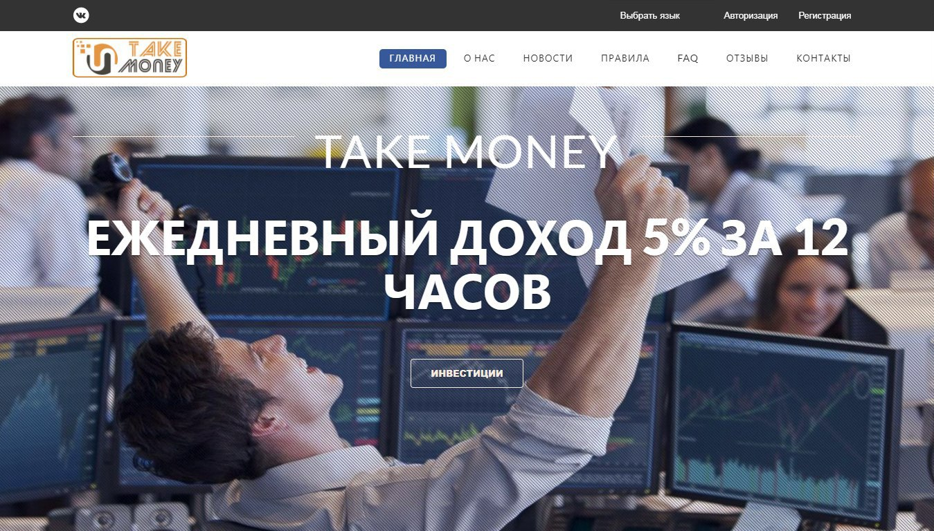 Постер к новости Take Money