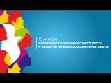 Всемирный фестиваль молодежи и студентов: день 3
