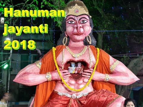 Hanuman jayanti 2018 | हनुमान जयंती 2018