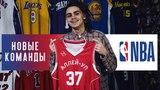 «НОВЫЕ КОМАНДЫ В NBA» \ Сиэтл, Мехико и еще четыре претендента на собственную франшизу