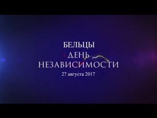 LIVE! Грандиозный концерт в Бельцах в честь Дня независимости. Tharmis, Fly Project, Ирина Круг и непревзойденная София Ротару