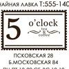 Чайная лавка 5 O'CLOCK