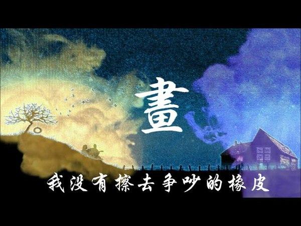 《畫》 趙雷 (詞曲唱) Drawing - Zhao Lei - 我沒有擦去爭吵的橡皮..♥ ♫*•