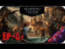 Middle-earth: Shadow of War [EP-07] - Стрим - Белого властелина в президенты