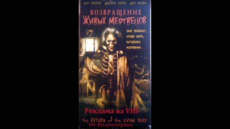 Возвращение живых мертвецов Реклама на VHS от Видеосервиса