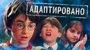 Книга vs фильм - Гарри Поттер и Философский камень