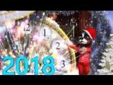 С Наступающим Новым 2018 годом СУПЕР МУЗЫКАЛЬНЫЙ КЛИП [240]
