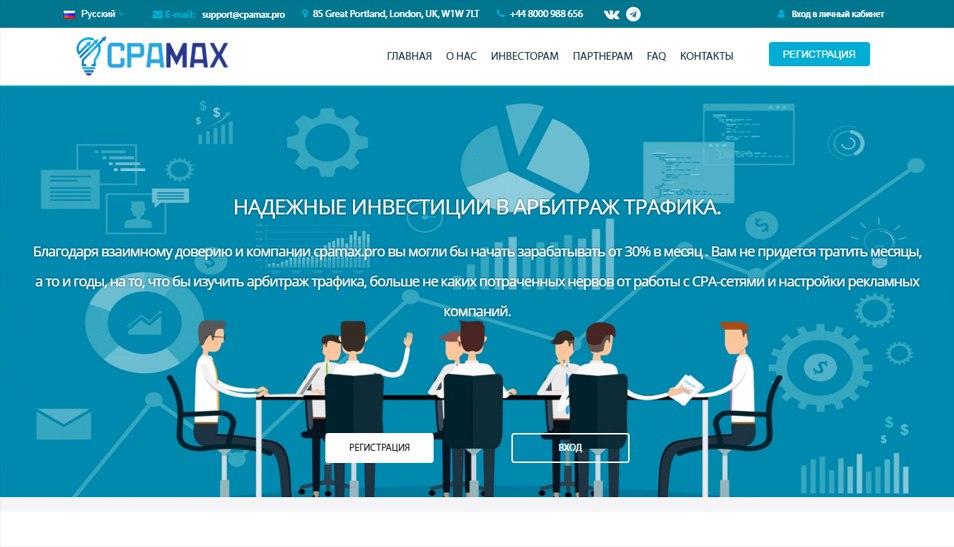 Постер к новости Cpamax