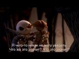 Кошмар Перед Рождеством | The Nightmare Before Christmas (1993) Что Это Значит? (Jack's Obsession)