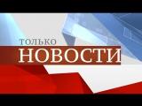 Корсаков Life Новости Тв-Ис 20.01.2018