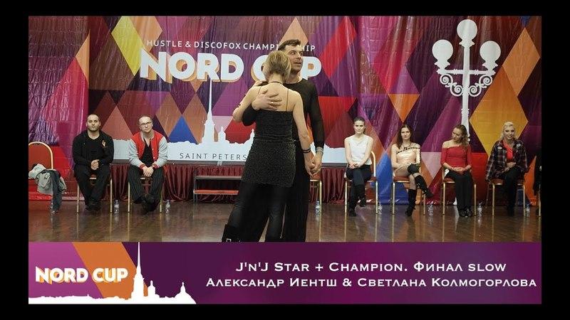 Nord Cup 2018 J'n'J Star Champion Финал slow Александр Иентш Светлана Колмогорлова