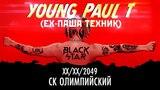 EX-ПАША ТЕХНИК - YOUNG PAUL T