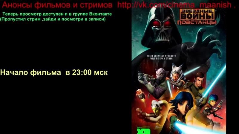 Звёздные войны: Повстанцы 2-й сезон (9,10,11,12,13 серии)
