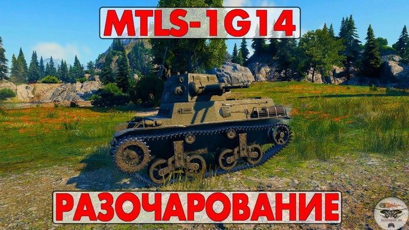 MTLS-1G14 - РАЗОЧАРОВАНИЕ