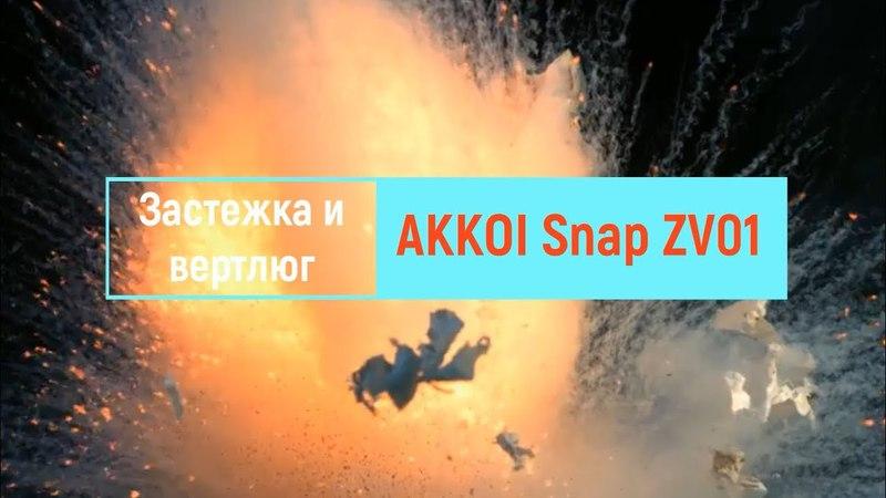 Застежка и вертлюг - Akkoi Snap (model ZV01)
