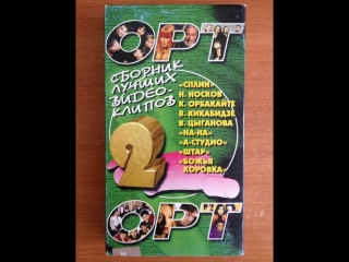 ОРТ - 2 (1998)