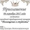 МФЮА Калининград