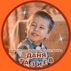 Данилка Газиев - подарите детство!