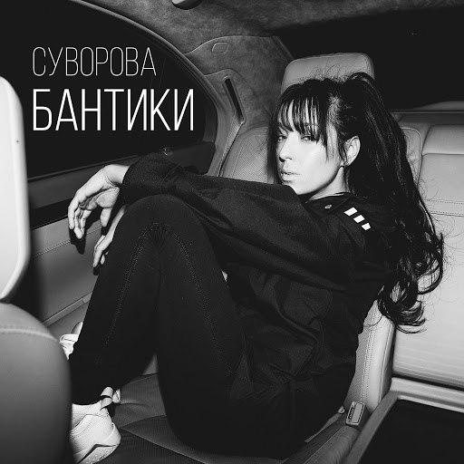 Даша Суворова альбом Бантики