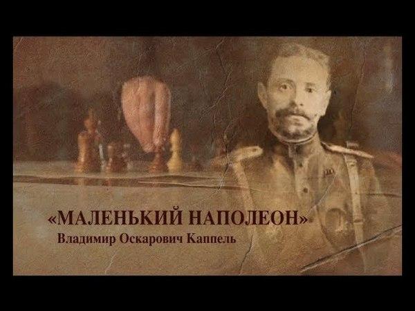 11 Маленький Наполеон Владимир Оскарович Каппель