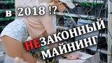 Незаконный майнинг в 2018!!? добыча криптовалюты, обзор биткоин фермы на Asic Antmainer s9 в России