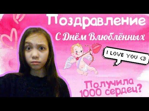 Поздравление с Днём ВлюблённыхПолучила 1000 сердец? || DM